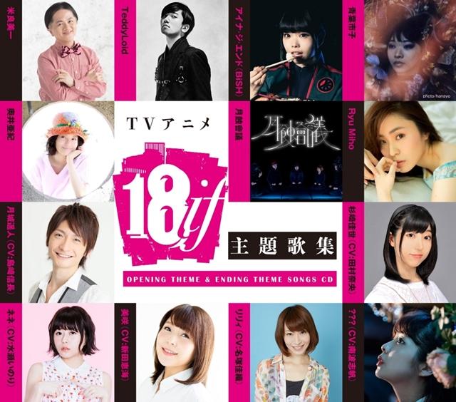 『18if』島﨑信長さん・水瀬いのりさんらのサイン色紙が当たるSP企画が実施決定