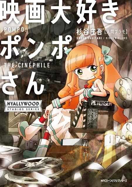 『映画大好きポンポさん』コミック発売と同時に、アニメ化企画進行中を発表