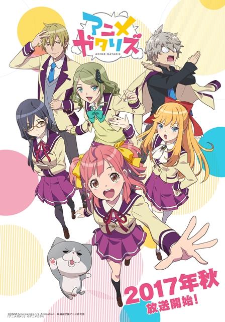 『アニメガタリズ』10月8日からTOKYO MXにて放送開始! OP&EDテーマ情報も解禁