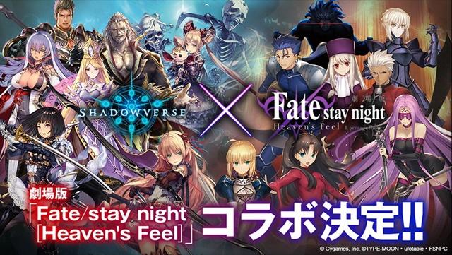 『Shadowverse』と劇場版『Fate/stay night[Heaven's Feel』がコラボレーション!