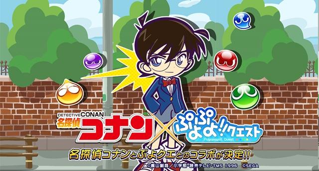 『ぷよぷよ!!クエスト』×『名探偵コナン』のコラボイベントより、「怪盗キッド」のイラストを先行公開!