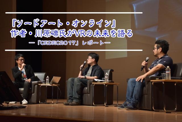 『ソードアート・オンライン』作者・川原礫氏がVRの未来を語る「CEDEC2017」をレポート
