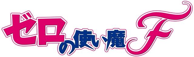 『ゼロの使い魔』Memorial Complete Blu-ray BOXが発売決定! TVアニメ4シーズン(全50話)を収録