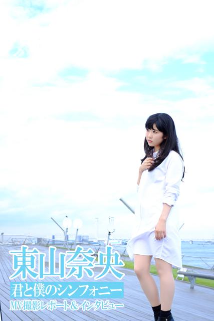 東山奈央さん1stアルバムMV撮影現場に潜入!いつもとは違う表情を見せた「なおぼう」が語る撮影秘話