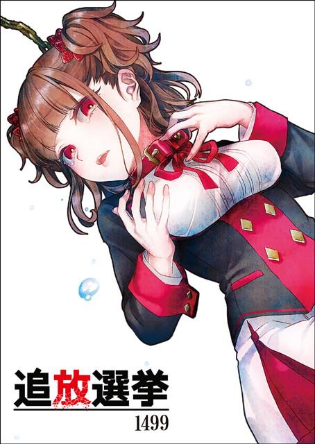 『コミックマーケット92』企業ブースで販売されたグッズを、期間限定で販売中! 最新アニメ・ゲーム作品の貴重なグッズを手に入れるチャンス!