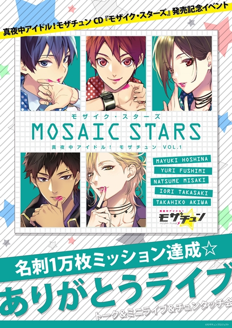 『モザチュン』初のCD『モザイク・スターズ』発売記念イベントレポートが到着! イベント後のキャストコメントも