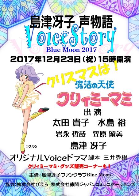 「魔法の天使 クリィミーマミ」をフィーチャーした島津冴子さんのSPトークショウが、12月23日開催決定!