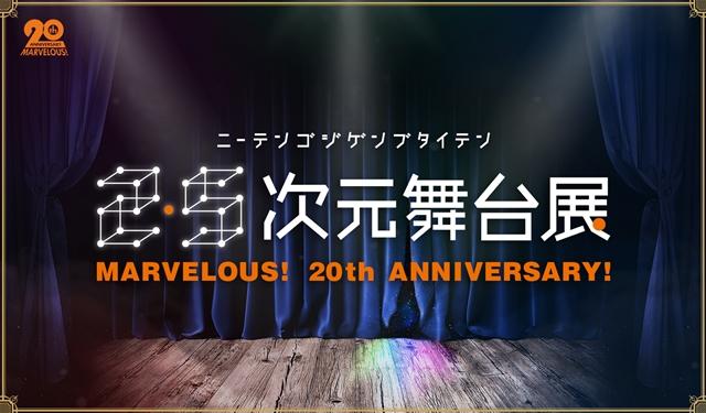『刀剣乱舞』や『弱虫ペダル』など、「2.5次元舞台展」~MARVELOUS!20th ANNIVERSARY!~ 開催決定!