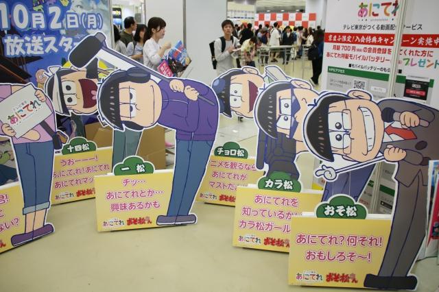 京都国際マンガ・アニメフェア-32
