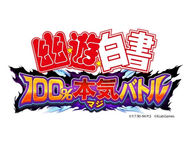 『幽☆遊☆白書』の最新アプリ、正式タイトルが発表! メインキャストは佐々木望さん、千葉繁さん、緒方恵美さん、檜山修之さんらTVアニメの声優陣が続投