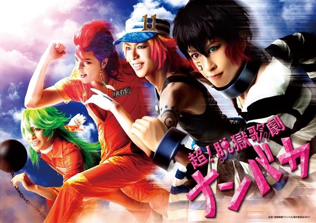 『ナンバカ』の2.5次元ミュージカル本編が、9月30日ニコ生で放送決定! 千秋楽後に最速オンエア
