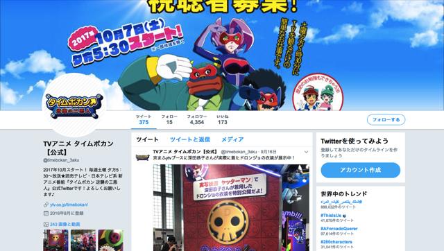 『タイムボカン 逆襲の三悪人』OP主題歌にKinKi Kids「DESTINY」が決定!