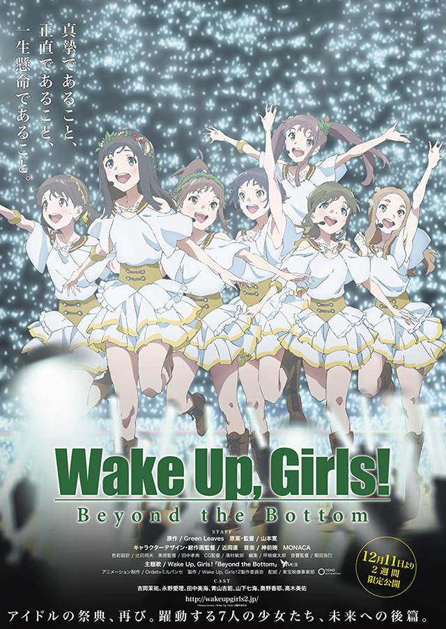 Wake Up, Girls!-11