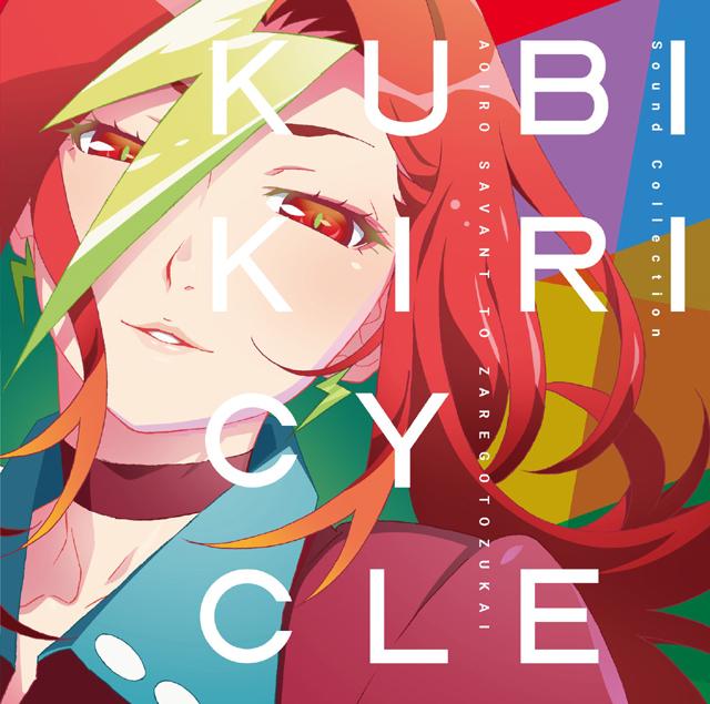 『クビキリサイクル』刊行当初より読んでいた声優・池澤春菜さん、佐代野弥生 役をどう演じたのか