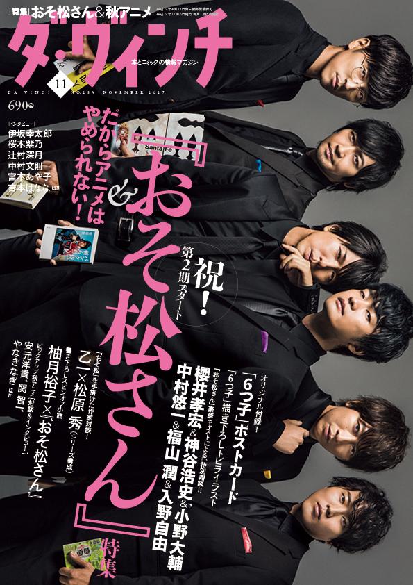 『おそ松さん』6つ子声優が表紙の「ダ・ヴィンチ」緊急重版決定!