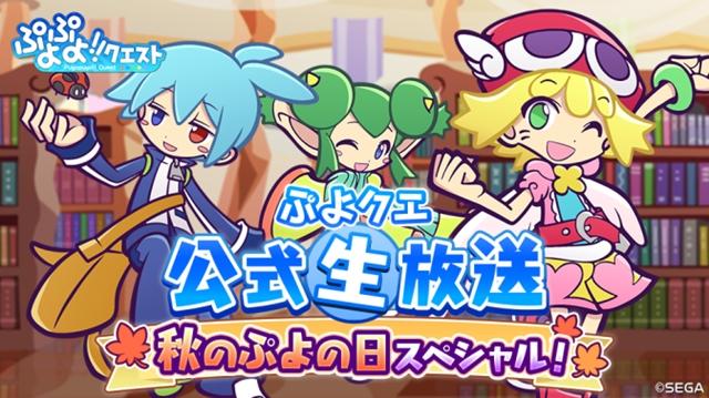 『ぷよクエ』公式生放送が2017年10月24日放送決定!ゲストに佐倉薫さん、山田奈都美さん!『ぷよクエ』チームからの重大発表も?