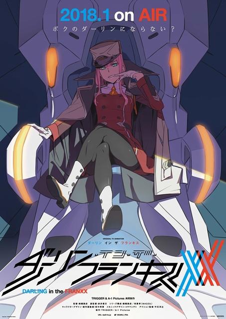 『ダリフラ』2018年1月、TOKYO MXほかにて放送決定! ゼロツーのイラストを使用した新CM公開