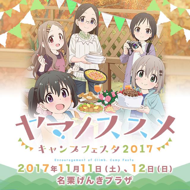 『ヤマノススメ』キャンプフェスタ2017のイベントビジュアル解禁! 鳴海杏子さんら追加出演者、物販情報も判明
