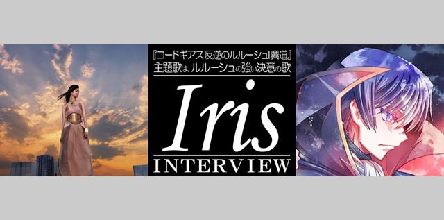 『コードギアス 反逆のルルーシュI 興道』主題歌インタビュー