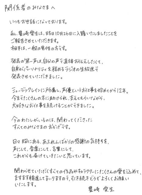 『けいおん!』の平沢唯役などでおなじみ、豊崎愛生さんが10月26日に一般男性との結婚を発表!