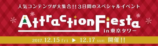 東京タワーがアニメ・ゲーム色に染まる!? コラボイベント「アトフェスin東京タワー」が開催!