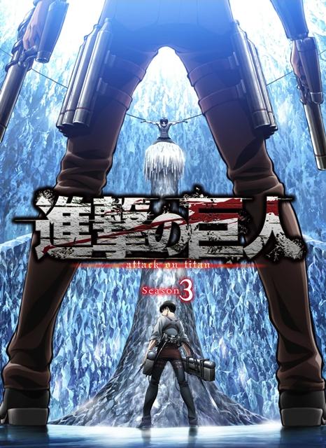 『進撃の巨人』劇場版第3弾が2018年1月13日公開決定、TVアニメシーズン3も2018年7月放送決定! SPイベントで大発表