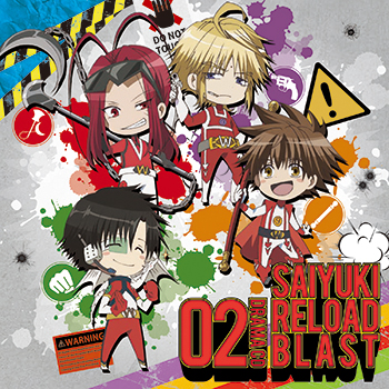 TVアニメ「最遊記RELOAD BLAST」ドラマCD第2巻 試聴開始!