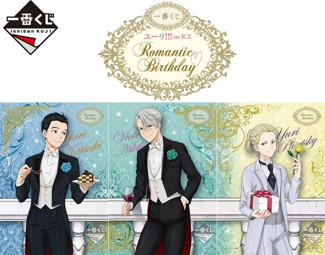 「一番くじ ユーリ!!! on ICE~Romantic Birthday~」が12月16日より順次発売!絵と連動した商品も必見