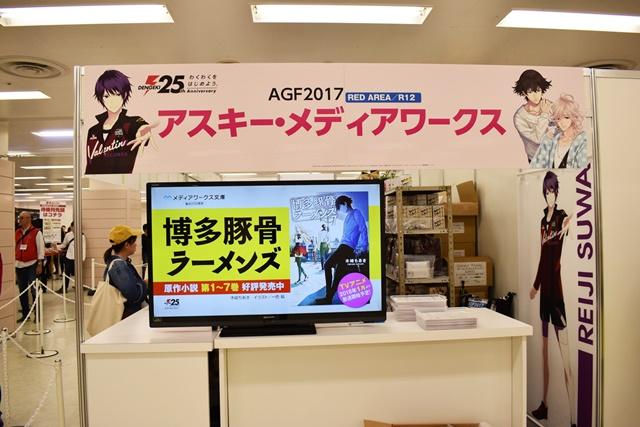 アニメイトガールズフェスティバル(AGF)-1
