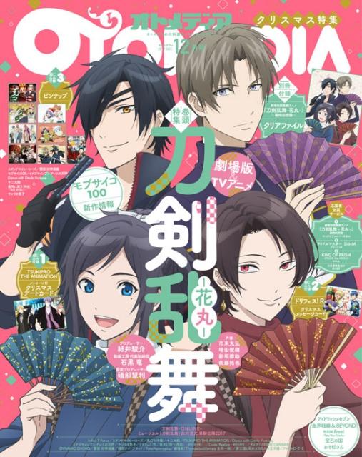 『刀剣乱舞-花丸-』と『モブサイコ』のW表紙「オトメディア12月号」11月10日発売! キャスト陣に聞いた新たな『花丸』への思い