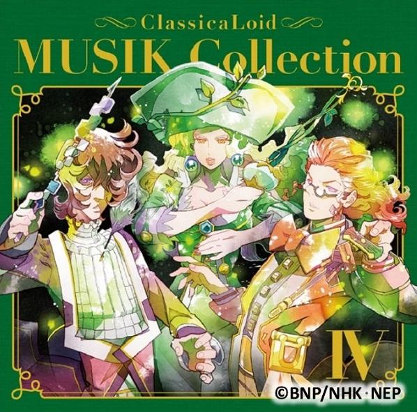 「クラシカロイド MUSIK Collection Vol.4」の収録楽曲が決定! 浅倉大介さん×貴水博之さんのコンビが参加!