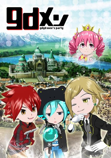 『gdgd妖精s』NEXTシリーズ『gdメン』(ぐだメン)が2018年1月に放送決定!