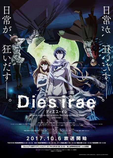 鳥海浩輔さん・榊原ゆいさん・諏訪部順一さん登壇『Dies irae』SPイベントが、2018年6月3日開催決定! 気になる参加方法も公開