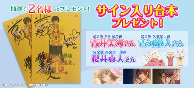 『おみつよ』青井美海さん・古河徹人さん・櫻井真人さんのサイン入り台本が当たる、ツイッターキャンペーンがスタート