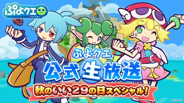 「ぷよクエ公式生放送」が11月29日に放送決定! もものはるなさん、山岡ゆりさんが出演するほか追加ゲストも!?