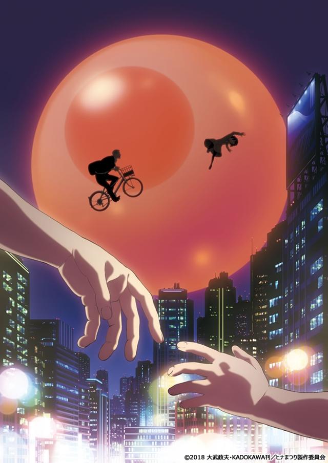 『ヒナまつり』ティザービジュアル&メインスタッフが公開 ! 制作は『俺ガイル』『この美』などを手がけたfeel.に決定!