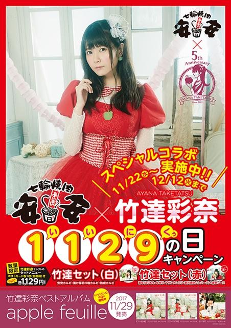 竹達彩奈さんと「七輪焼肉 安安」のコラボ決定! 1129(いいにく)の日キャンペーンの内容を大紹介!