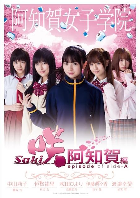 『咲-Saki-阿知賀編』の映画特報が解禁! OPテーマは阿知賀女子学院麻雀部で歌う楽曲「笑顔ノ花」に決定!
