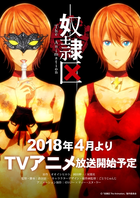 『奴隷区』のTVアニメが2018年4月より放送開始予定! さらに、ティザービジュアルやスタッフ情報を公開