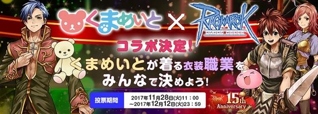 「くまめいと」×「ラグナロクオンライン」コラボ決定&人気投票スタート!