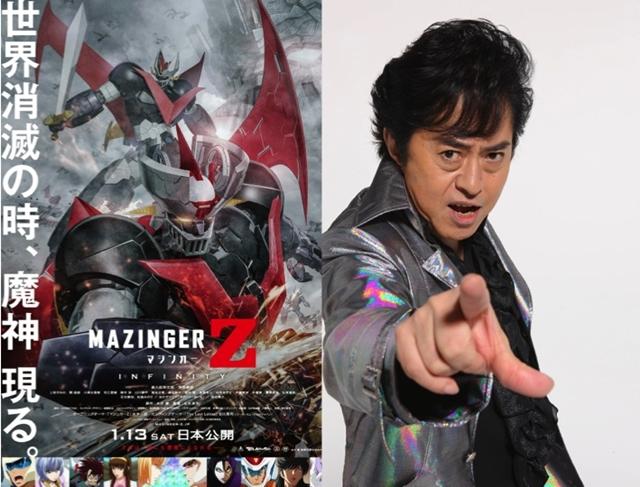 映画『マジンガーZ』、水木一郎OPテーマのMVが解禁!