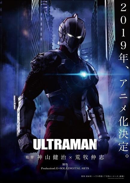『ULTRAMAN』フル3DCGアニメーション製作決定! 公開は2019年予定、監督は神山健治氏と荒牧伸志氏に