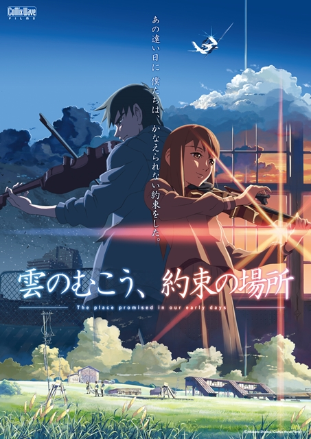『君の名は。』地上波初放送前に新海誠監督アニメ4作品放送