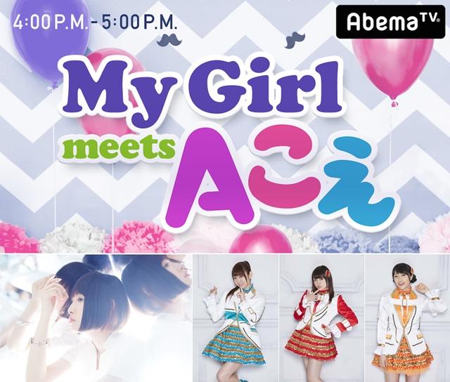 『My Girl meets Aこえ』ラジオ第1回は、南條愛乃さん、i☆Risの山北早紀さん・若井友希さん・久保田未夢さんが出演