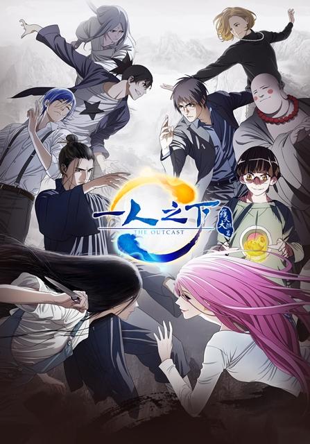 『一人之下』TVアニメ第2期が2018年1月9日より放送開始!