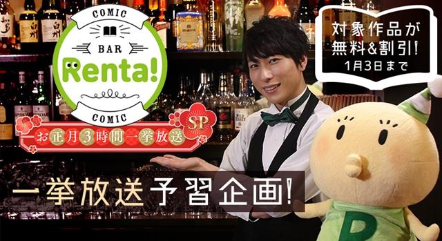 『コミック BAR Renta! お正月3時間一挙放送SP』 が放送決定! 森嶋秀太さんのお店に総勢28名の声優が訪れる!