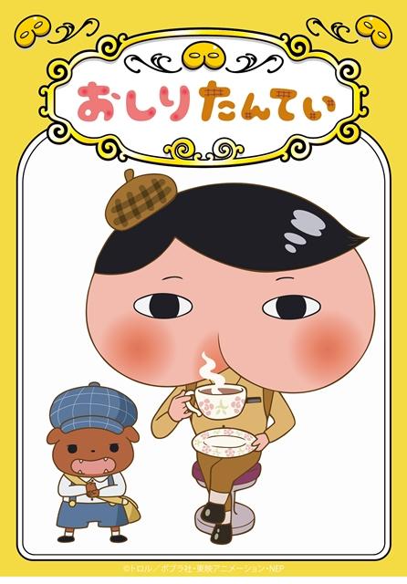 『おしりたんてい』が2018年5月にププッとアニメ化!