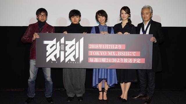 『刻刻』先行上映イベントをレポート! 安済知佳さん、瀬戸麻沙美さん、山路和弘さんが登壇