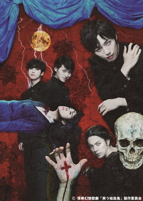 『怪奇幻想歌劇「笑う吸血鬼」』12月26日にキャストトークイベントを開催