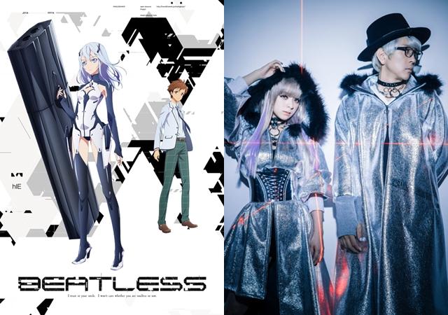 『BEATLESS』CMでOP主題歌を解禁